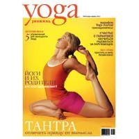 YOGA JOURNAL (03.2011)