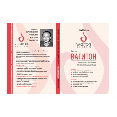 Электронная книга Ю. Корнев Система Вагитон