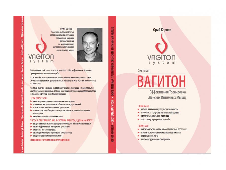 Книга система вагитон скачать бесплатно